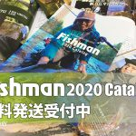Fishman2020カタログの無料発送を絶賛実施中!