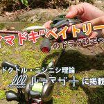 「ルアマガ+(プラス)」に、Field Tester西村の連載第3回目「今時のベイトリールのドラグは精密! 使わないのは勿体無い!」が掲載中