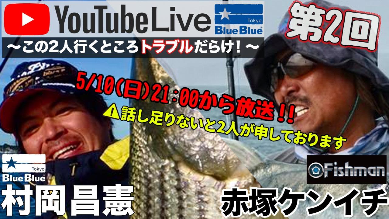 二人の旅アングラーが語る。赤塚&BlueBlue村岡氏の「世界の魚」YouTube第2弾配信