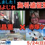 人気により第3弾! 赤塚&BlueBlue村岡氏の「世界の魚」YouTubeLIVE配信
