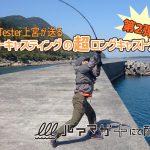 ベイトキャスティングの超ロングキャスト法第2弾!ルアマガ+にて配信中!
