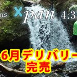Beams Xpan4.3LTS(ビームス エクスパン)の5~6月デリバリー分が完売致しました。