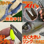 Fishman万能プライヤー発売中!