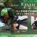 Beams Xpan4.3LTS 持ち運ぶ際のご注意