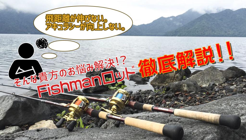 Fishmanロッド徹底解説!