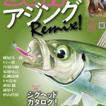 ルアーマガジンソルト8月号にて赤塚ケンイチの「WORLD EXPEDITION FISHING」が掲載!
