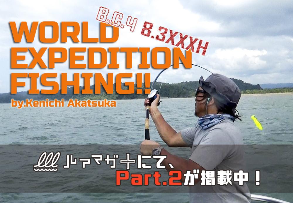 ルアマガ+にて、Fishman代表赤塚の「WORLD EXPEDITION FISHING!! Part.2」が掲載中!
