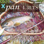 7月上旬デリバリー分Beams Xpan4.3LTS 納期遅れのご案内