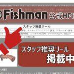 【お悩み解決】スタッフ推奨リールがFishman公式ホームページに掲載中!