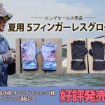 ロングセールス中!夏用5フィンガーレスグローブ(ベイトキャスター専用補強)!