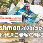 Fishman2020カタログ 無料発送ご希望の皆様へ