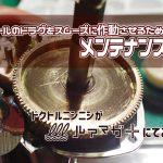 ベイトリールのメンテナンス術をルアマガ+にてご紹介!