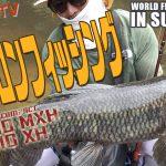 FishmanTV「パラダイスはあった!南米スリナム・タライロンフィッシング!前編」を公開しました!