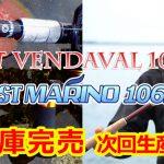 BRIST VENDAVAL10.1M、7月デリバリー分BRIST MARINO10.6MHのメーカー在庫が完売致しました。
