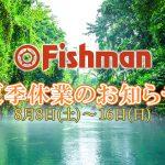 【2020年 Fishman夏季休業のお知らせ】