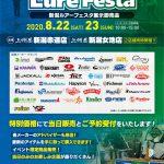 いよいよ明日開催!「新潟ルアーフェスタ 2020」にFishmanも出展いたします!