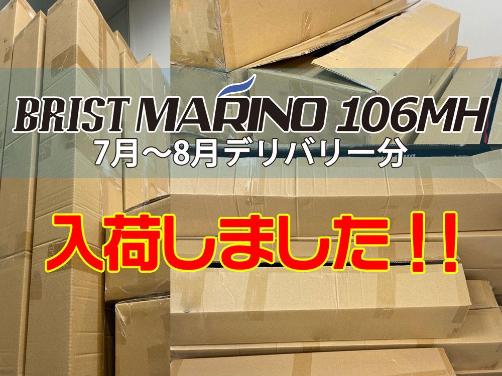 7~8月デリバリー分BRIST MARINO10.6MHが入荷いたしました