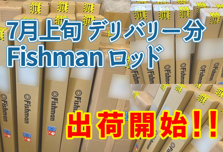 7月上旬デリバリー分のFishmanロッド8機種の出荷を開始致しました!