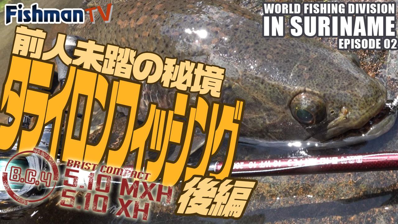 FishmanTV「ついに前人未踏の秘境へ!南米スリナム・タライロンフィッシング!後編」を公開しました!