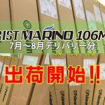 7~8月デリバリー分BRIST MARINO10.6MHの出荷を開始致しました