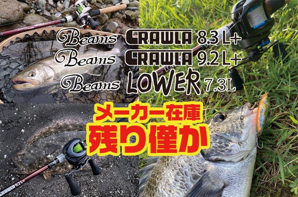 Beams LOWER7.3L、Beams CRAWLA8.3L+、Beams CRAWLA9.2L+、メーカー在庫残りわずか!