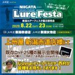 「新潟ルアーフェスタ 2020」開催中です!