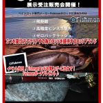 明日9/10(木)より!イシグロ 静岡中吉田店様にてFishman展示受注会を開催いたします!