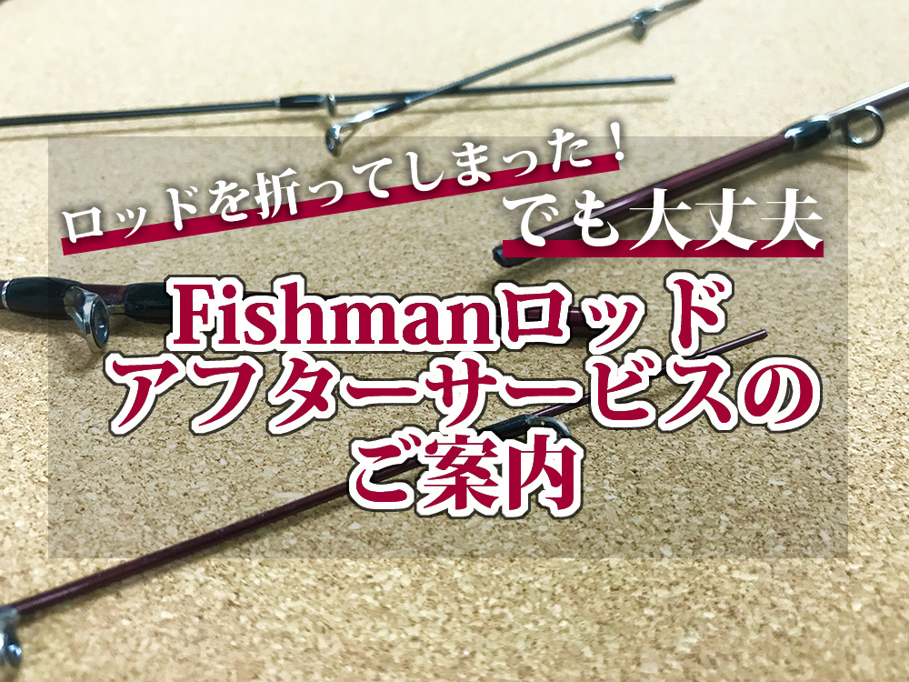 Fishmanアフターサービスをご存じですか?
