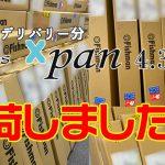 大変お待たせ致しました!7月上旬デリバリー分Beams Xpan4.3LTSの出荷を開始致しました!