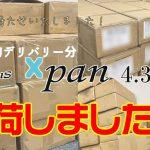 大変お待たせ致しました!7月上旬デリバリー分Beams Xpan4.3LTSが入荷いたしました!