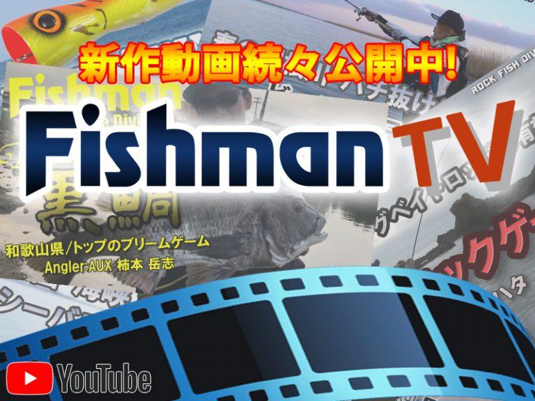 夏休み「おうち時間」はFishmanTV!