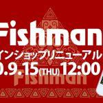 Fishmanオンラインショップ 2020年9月15日(火)12:00リニューアルオープン!!