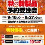 上州屋郡山安積店様にてFishman展示受注会を開催致します!
