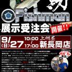いよいよ明日9月27日より!上州屋新長岡店様にて展示受注会を開催いたします!