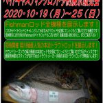 いよいよ明日から!上州屋長野川中島店様にてFishman展示受注会が開催されます!