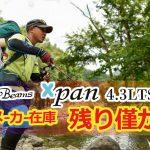 Beams Xpan4.3LTSメーカー在庫残りわずかです!