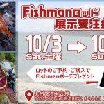 上州屋酒田店様にてFishman展示受注会を開催致します!
