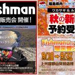 明日9月18日(金)から!2か所でFishman展示受注会が開催されます!