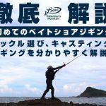 Fishmanテスター上宮によるベイトフィッシング解説動画がfimoTVより公開中です!