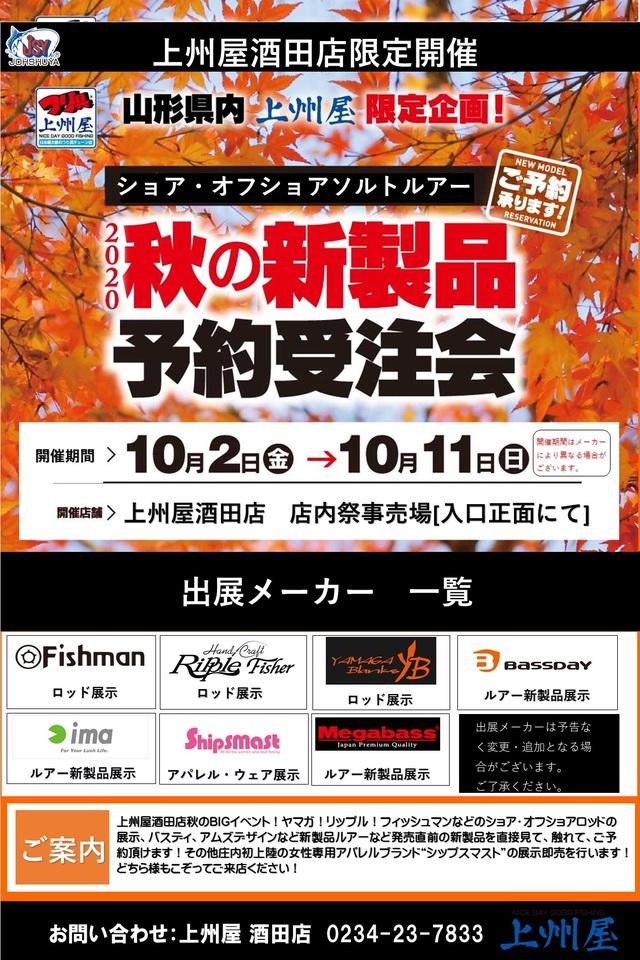 いよいよ明日!上州屋酒田店様にてFishman展示受注会が開催されます!