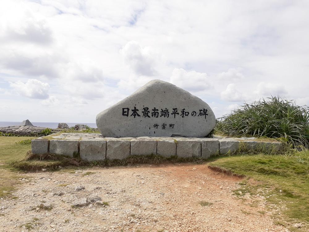 波照間島(沖縄県)