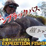 淡水最強の「パプアンブラックバス」を仕留めろ!赤塚が送るWORLD EXPEDITION FISHINGがルアマガ+で配信中!