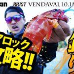 10月22日(木)20:00 YouTube FishmanTVにて 「ショアロックに必要なロッドの長さとは?求められる性能とは?【解説】」を公開いたします。