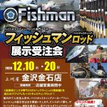 12月10日(木)~20日(日)上州屋 金沢金石店様にてFishman展示受注会が開催されます!