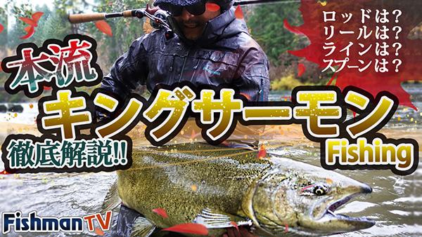 本流キングサーモン解説動画YouTube FishmanTVにて公開しました!