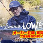 Beams LOWER7.3Lのメーカー在庫が完売致しました。