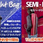 ★Fishman新商品の販売&予約受付開始のお知らせ★