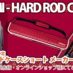 【12月初旬発売予定】セミハードロッドケース ショート メーカー在庫完売