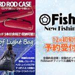 Fishman新商品セミハードロッドケース、ウォータープルーフライトバッグ 予約受付開始!