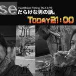 本日21:00~ 【スペシャルLIVE】Fishman赤塚ケンイチ×INX.label加来匠【こってりソルトベイト話】